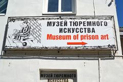 UGLICH, RUSSIA. The sign name `Museum of Prison Art` on a building facade. UGLICH, RUSSIA - MAY 21, 2018: The sign name `Museum of Prison Art` on a building royalty free stock photos