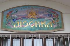 UGLICH, RUSSLAND - 11. MÄRZ 2017: Hotel Moskau Stockbilder