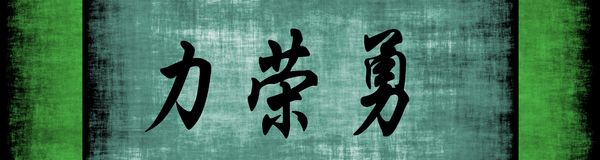 Uitdrukking van de Moed van de Eer van de sterkte de Chinese Motieven Stock Afbeelding