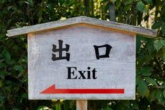 Uitgangsteken in Japanse taal stock foto