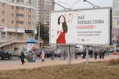 Uithangbord voor de woordliefde in de Witrussische taal in de stad van Minsk royalty-vrije stock foto