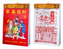 Uitstekende Chinese kalender Stock Afbeelding
