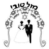Uitstekende grafische Chuppah Boog voor een godsdienstig Joods Joods huwelijk De bruid en de bruidegom onder een luifel Inschrijv Royalty-vrije Stock Afbeeldingen