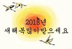Uitstekende groetkaart voor de Koreaanse Nieuwjaar 2018 viering Royalty-vrije Stock Foto's