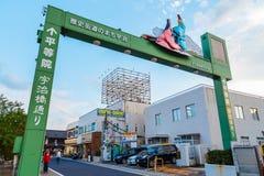 Uji city, in Kyoto Stock Photo