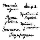 Ukraińska ręka pisać literowanie dla ilustracji