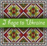 Ukraiński wektoru wzoru obywatel Zdjęcia Royalty Free