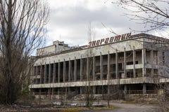 Ukraina Chernobyl niedopuszczenia strefa - 2016 03 19 Budynki w zaniechanym mieście Pripyat Obraz Stock