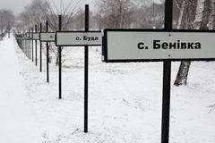 Ukraina Chernobyl niedopuszczenia strefa - 2016 03 20 Pomnik jądrowa katastrofa Obraz Stock
