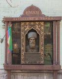 Ukraina, Kij?w: Pami?tkowa plakieta Shamil, 3rd imam Dagestan zdjęcie royalty free