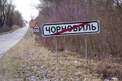 UKRAINE. Chernobyl Exclusion Zone. - 2016.03.19. road sign end of the village Stock Photos