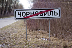 UKRAINE. Chernobyl Exclusion Zone. - 2016.03.19. road sign end of the village Stock Photo