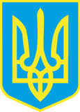 Ukraine coat of arms Royalty Free Stock Images