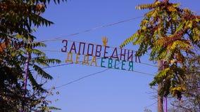UKRAINE, NOVEMBER 04, 2020: The inscription above the forester`s house