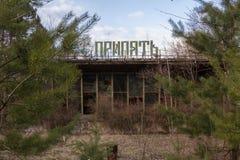 ukraine Tjernobyl uteslutandezon - 2016 03 19 Byggnader i den övergav staden av Pripyat Royaltyfri Bild