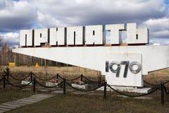 ukraine Tjernobyl uteslutandezon - 2016 03 19 vägmärke på ingången till den Pripyat staden Fotografering för Bildbyråer