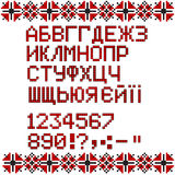 Ukrainian alphabet  on white background Stock Photography