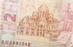 Ukrainian bank notes Royalty Free Stock Photography