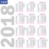 Ukrainian calendar 2018 stock illustration