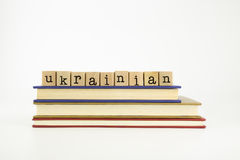 Ukrainian language word on wood stamps and books Stock Photos