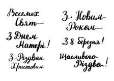 Ukrainian lettering phrases for holiday royalty free illustration