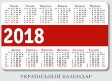 Ukrainian pocket calendar for 2018 stock illustration