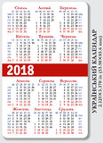 Ukrainian pocket calendar for 2018 Royalty Free Stock Images