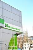 ukrainian Privatbank building Stock Image