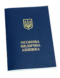 Ukrainian sanitary book Royalty Free Stock Photo
