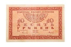 ukrainian uah 10 кредиток старый Стоковые Фотографии RF