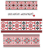 Ukrainische Verzierungen, Teil 4 Lizenzfreie Stockfotografie