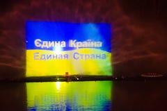 Ukrainsk flagga - Roshen springbrunnbild Royaltyfria Bilder