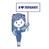 Ukranian girl with message Stock Images