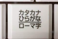 Um botão japonês da chave de teclado do PC que diga Katakana, Hiragana e Romaji fotos de stock