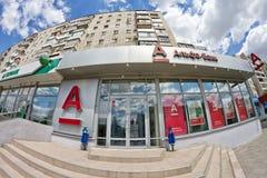 Um ramo do banco do alfa e Sberbank de Rússia imagem de stock