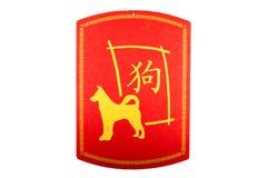 Um sinal chinês do ano novo que comemora o ano do cão Fotos de Stock Royalty Free