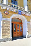 Um sinal na entrada à estação de correios em St Petersburg, Fotografia de Stock