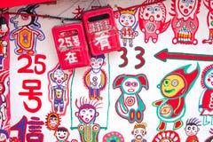 Uma das pinturas murais da parede na vila do arco-íris de Taichung imagem de stock royalty free