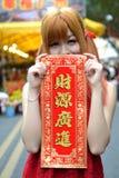 Uma menina chinesa comemora o ano novo chinês Imagens de Stock Royalty Free