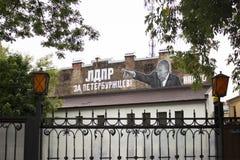 Uma parede que descreve o político Zhirinovsky do russo Imagem de Stock Royalty Free