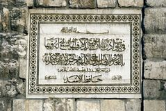 Umayyad Mosque, Damascus, Syria Royalty Free Stock Images