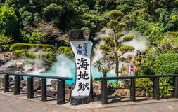 Umi Jigoku or Sea hell in Beppu, Oita, Japan. Stock Image