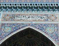 Un avant de mosquée de cathédrale Photographie stock libre de droits