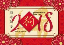 Un cartel con un Año Nuevo en chino, un jeroglífico que denota un perro stock de ilustración