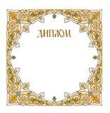 Un certificado en blanco de lujo (diplom) ilustración del vector