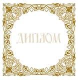 Un certificato in bianco di lusso (diplom) Immagini Stock