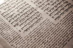 Un dettaglio del testo ebraico immagini stock libere da diritti