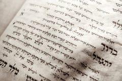 Un dettaglio del testo ebraico fotografia stock