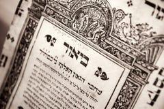 Un dettaglio del testo ebraico fotografia stock libera da diritti