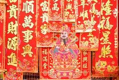 Un dieu chinois d'argent Photos libres de droits